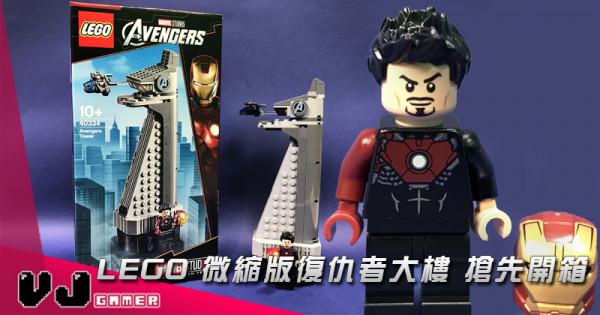 LEGO 微縮版復仇者大樓 搶先開箱