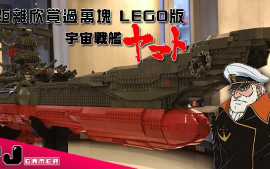 【大和號啟航】近距離欣賞過萬塊 LEGO版宇宙戰艦大和號