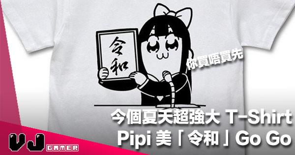 【買衫換季】今個夏天超強大 T-Shirt《Pop Team Epic》Pipi 美「令和」Go Go!