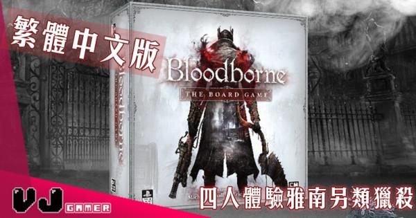 【中文版】《Bloodborne: The Board Game》四人體驗雅南另類獵殺
