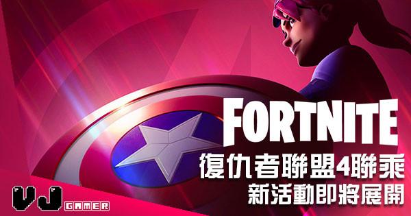 《Fortnite》x《復仇者聯盟 4》新活動即將展開!