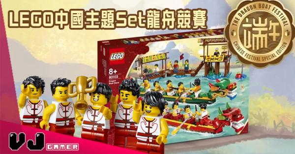 【解禁令後】棟撐~棟撐~ LEGO中國主題Set 龍舟競賽