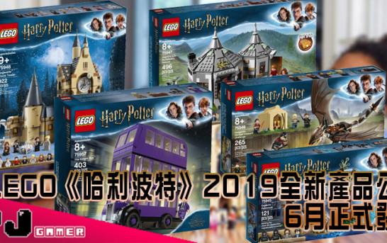 【疾疾護法現身】 LEGO《哈利波特》2019全新產品公佈 6月正式發售