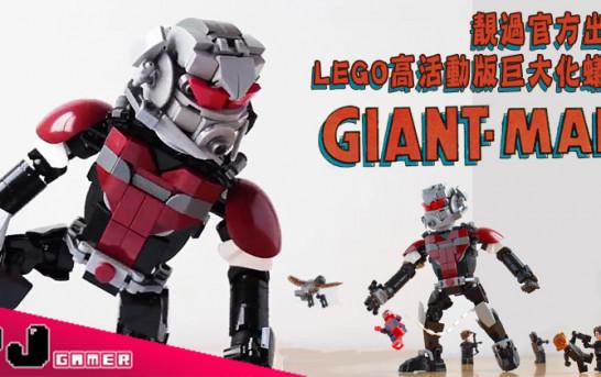 【Giant-Man】靚過官方出品 LEGO高活動版巨大化蟻俠