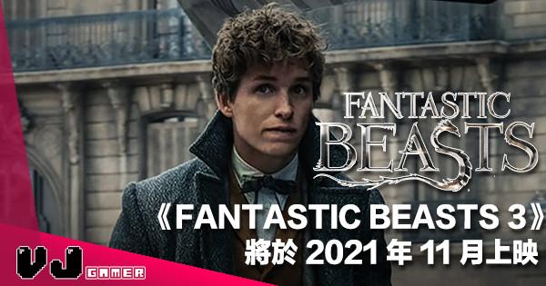 【電影新聞】有排等《FANTASTIC BEASTS 3》 將於 2021 年 11 月上映