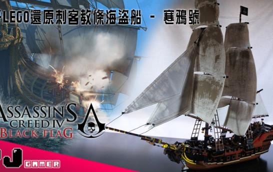 【刺客Fans注意】四千LEGO還原刺客教條海盜船 – 寒鴉號