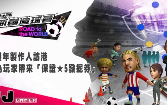 【PR】《SEGA新創造球會 ROAD to the WORLD》一週年  為玩家帶來「保證★5發掘券」