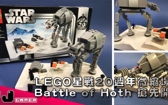 【經典一戰】LEGO 星戰 20週年微縮場景 Battle of Hoth 搶先開箱