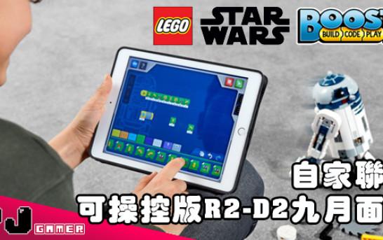【你都可以擁有】自家聯乘 可操控版R2-D2 九月面世