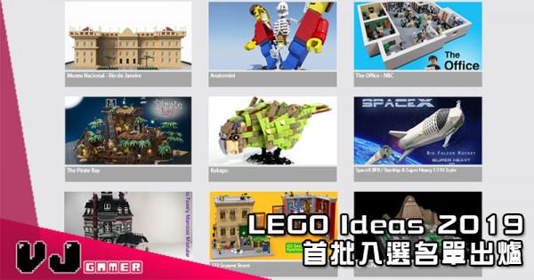【好特別】LEGO Ideas 2019 首批入選名單出爐