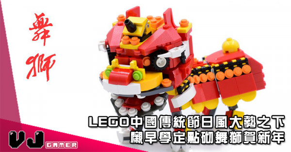 LEGO中國傳統節日風大勢之下 襯早學定點砌舞獅賀新年