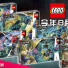 【鬼靈精怪】LEGO Hidden Side 今年8月有得玩