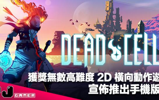 【遊戲新聞】獲獎無數高難度 2D 橫向動作遊戲《Dead Cells》宣佈推出手機版本