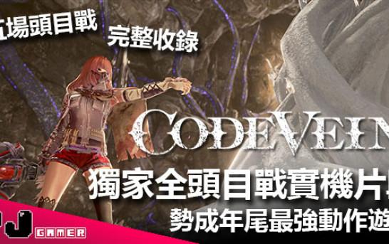 【試玩報告】獨家全頭目戰實機片段 《Code Vein》一鳴驚人 勢成年尾最觸目遊戲
