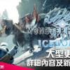 《Monster Hunter World》大型 DLC「Iceborne」 詳細內容及新魔物一覽