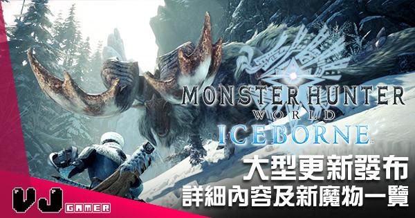 【遊戲新聞】《Monster Hunter World》大型 DLC「Iceborne」 詳細內容及新魔物一覽