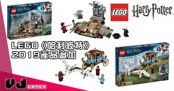 【初戰佛地魔】LEGO《哈利波特》2019產品追加