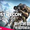 《Ghost Recon》新作取名「Break Point」 年尾同朋友齊齊殺敵