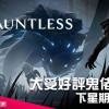 大受好評鬼佬版芒亨《Dauntless》 今個月中就有得玩!