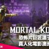 【影視新聞】恐怖片巨匠溫子仁做監製《Mortal Kombat 真人快打》真人化電影澳洲拍攝始動