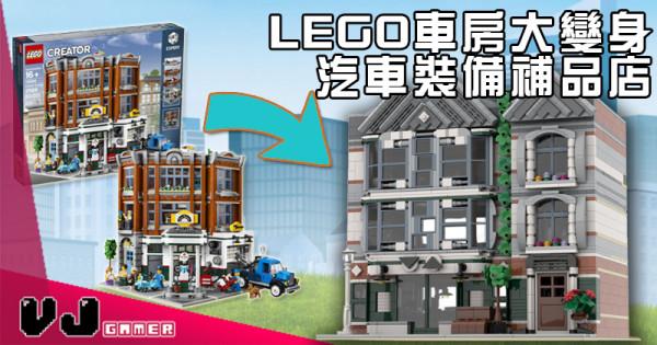 【改裝】LEGO車房大變身 汽車裝備補品店