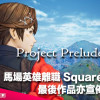 【遊戲新聞】馬場英雄離職 Square Enix 後《Project Prelude Rune》宣佈開發中止