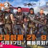 【遊戲新聞】《全境封鎖 2》 8 人副本  5月17日「黑暗時刻行動」啟動