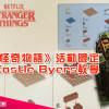 【去唔到唯有自組】LEGO《怪奇物語》活動限定 Castle Byers教學