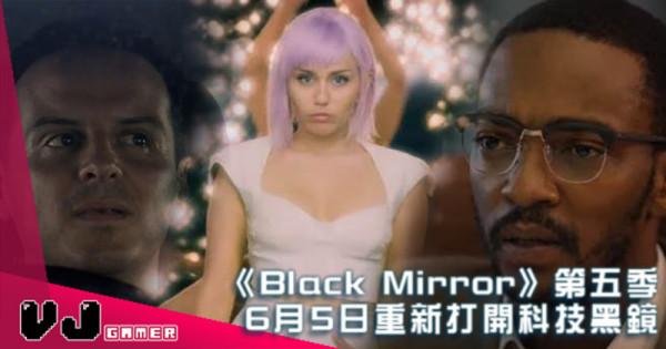 【影視新聞】Netflix 神劇《Black Mirror》第五季 6月5日重新打開科技黑鏡