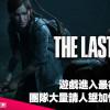 【遊戲新聞】進入最後埋尾階段《The Last of Us Part II》團隊大量請人望加快完成進度