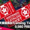 【遊戲新聞】任天堂超抵玩 Catalog Ticket 發售!只需 9,980 円可以任揀兩隻遊戲