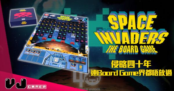 【桌遊新聞】侵略四十年 《SPACE INVADERS》連Board Game界都唔放過!