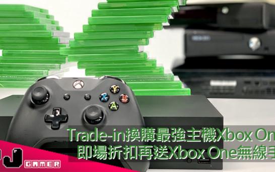 【PR】Trade-in換購最強主機Xbox One X  即場折扣再送Xbox One無線手掣