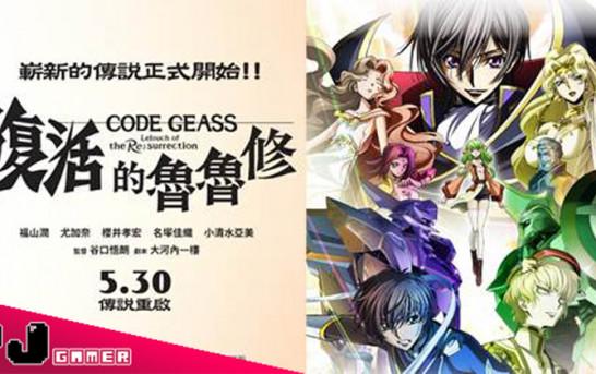 【PR】《Code Geass 復活的魯魯修》5 月 30 日 傳說重啟!
