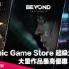 【遊戲新聞】Epic Game Store 超級大特賣開始《Detroit》《World War Z》等作品最高優惠 75% Off
