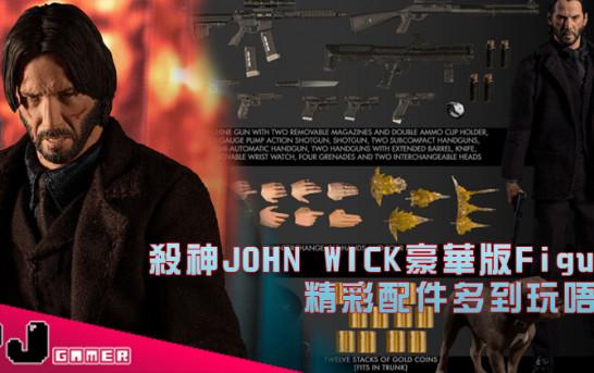 【玩物快訊】殺神 John Wick 1/12 比例豪華版Figure 精彩配件多到玩唔晒