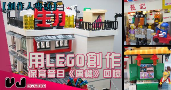 【創作人專訪】用LEGO創作 保育昔日《唐樓》回憶