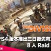【遊戲新聞】8 人 Raid 難度超高《Division 2》PS4 版本推出三日後先有人通關成功