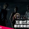 《Until Dawn》廠商最新作品《The Dark Pictures》 互動恐怖遊戲實機演示片見街