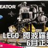 【我的一小步 人類一大步】LEGO 阿波羅登月艙 6月正式著陸