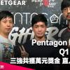 【活動報告】香港《Pentagon Fighters 2019》Q1 賽事・三強共獲一萬蚊獎金直入年尾決賽