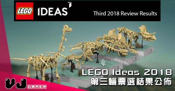 【即時專訪】LEGO Ideas 2018 第三輪票選結果公佈