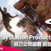 【影視新聞】Sony SIE 開設「PlayStation Productions」遊戲電影化計劃始動