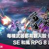 【遊戲新聞】每種武器都有靚人設・個性感極重《鬼ノ哭ク邦》SE 和風 RPG 8 月上架決定