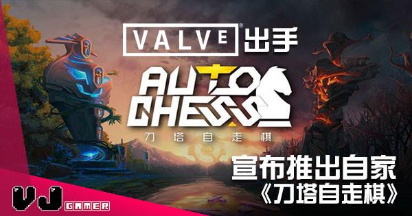【官方出手】Valve 宣布推出自家《刀塔自走棋》