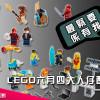 【玩物快訊】LEGO六月四大人仔配件Pack 一次過睇晒