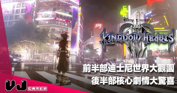 【遊戲感想】前半部迪士尼世界大觀園《Kingdom Hearts 3》後半部核心劇情大驚喜