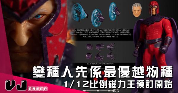 【玩物快訊】變種人先係最優越物種 1/12比例磁力王預訂開始