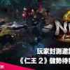 【遊戲新聞】玩家封測邀請即日開始《仁王 2》儲勢待發準備出擊