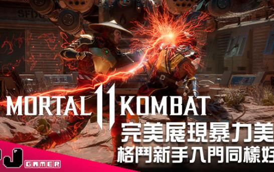 【遊戲評測】《Mortal Kombat 11》完美展現暴力美學 新手入門同樣好玩